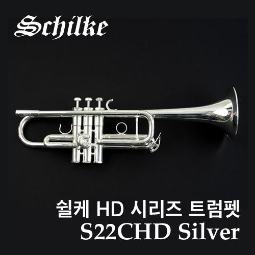쉴케 HD 시리즈 C 트럼펫 S22CHD - 트럼펫렌탈, 트럼펫대여, 관악기렌탈