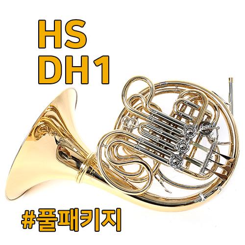 (풀패키지) HS 더블 프렌치혼 DH1