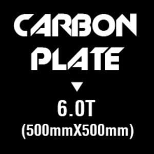 카본 플레이트 6T (500X500mm)