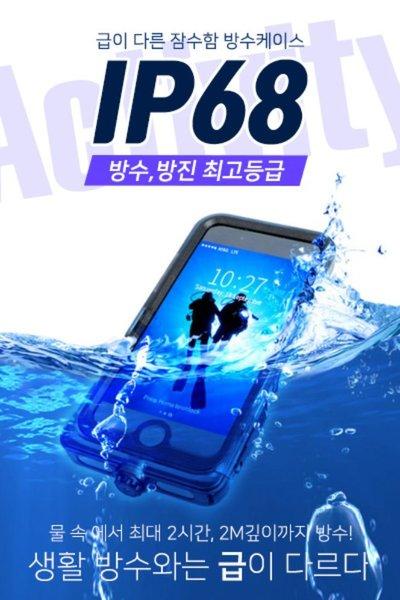 아이폰 잠수함 방수 케이스