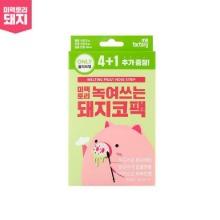 ME FACTORY Melting Piggy Nose Strip 4+1 Sheets Set 20items