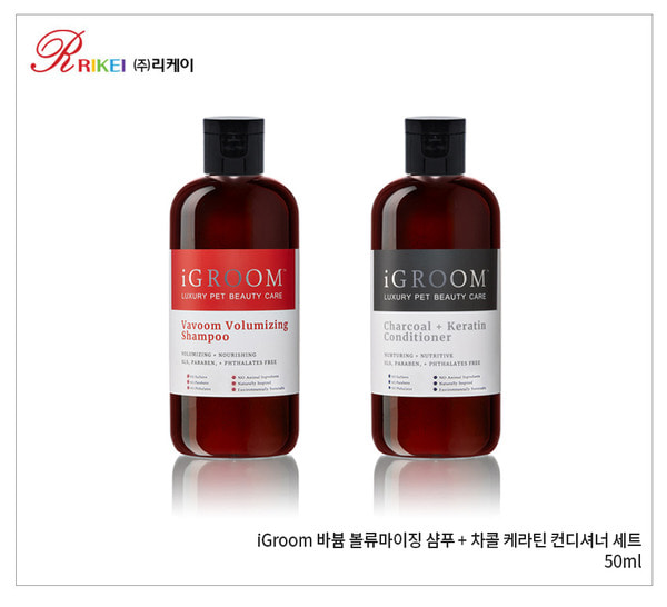[아이그룸] 바븀 볼류마이징 삼푸 50ml + 차콜+케라틴 컨디셔너 50ml