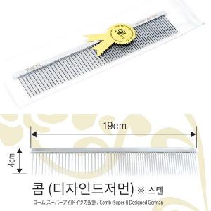 [리케이] 일반콤 (디자인저먼) / 일자콤 / 길이 19cm / 스텐레스 재질 / 디자인져먼