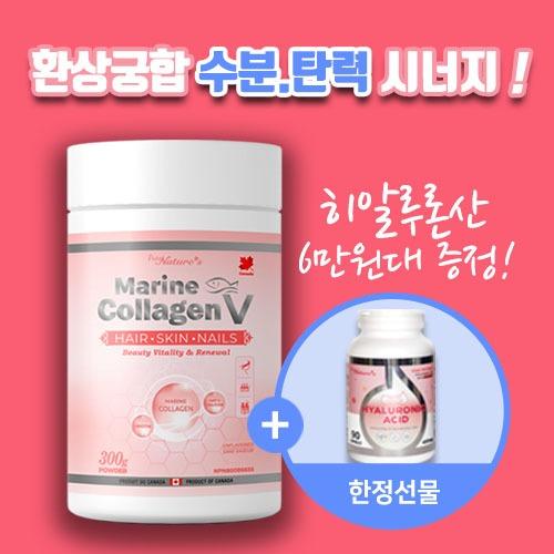 초저분자 마린 콜라겐 파우더 300g - PNC