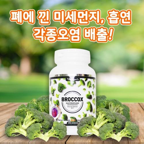 ★PNC - 브로콕스 미세먼지 중금속배출 설포라판 20배 90정 폐 건강 영양제