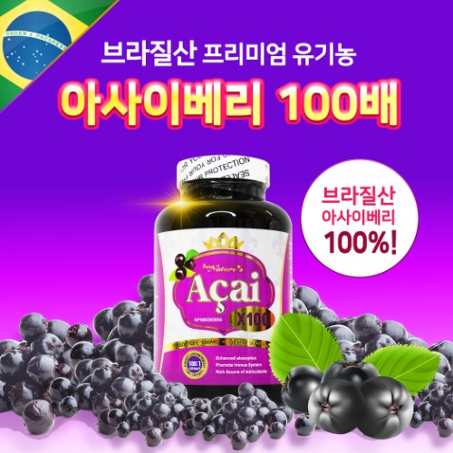 ★ PNC -고농축 아사이베리 100배 500MG 180정 (Acaiberry 500mg 180 Caps)
