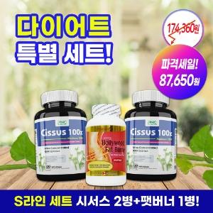 (PNC) 2+1 다이어트 특별세트 시서스(120정)2 + 팻버너(90정)1병!