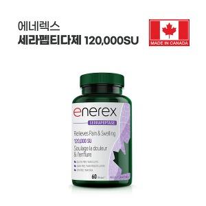 (Enerex) 세라펩타아제 세라펩타제 비염영양제 단백질분해 120000SU 60정