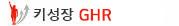 키성장 GHR