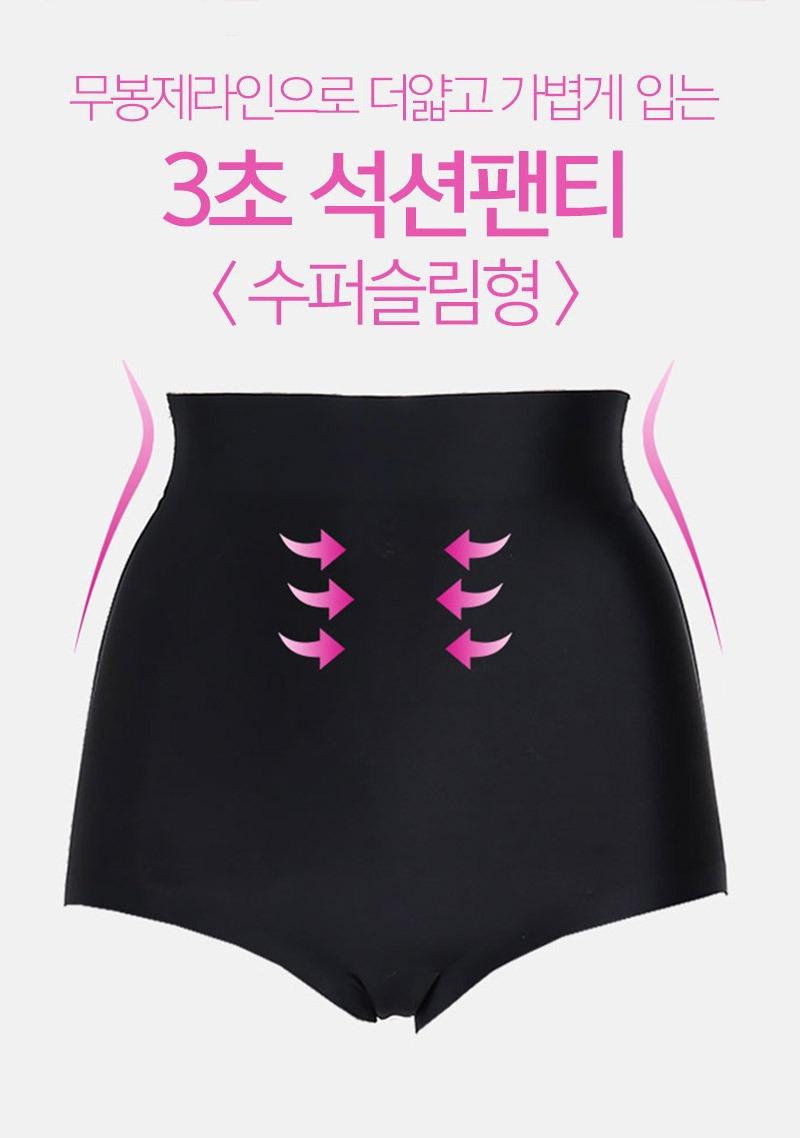 [CHUU] 水蛇腰制造商 3秒塑身內褲