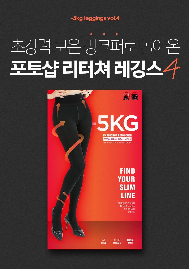 -5KG Photoshop Retouched Stockings vol.4