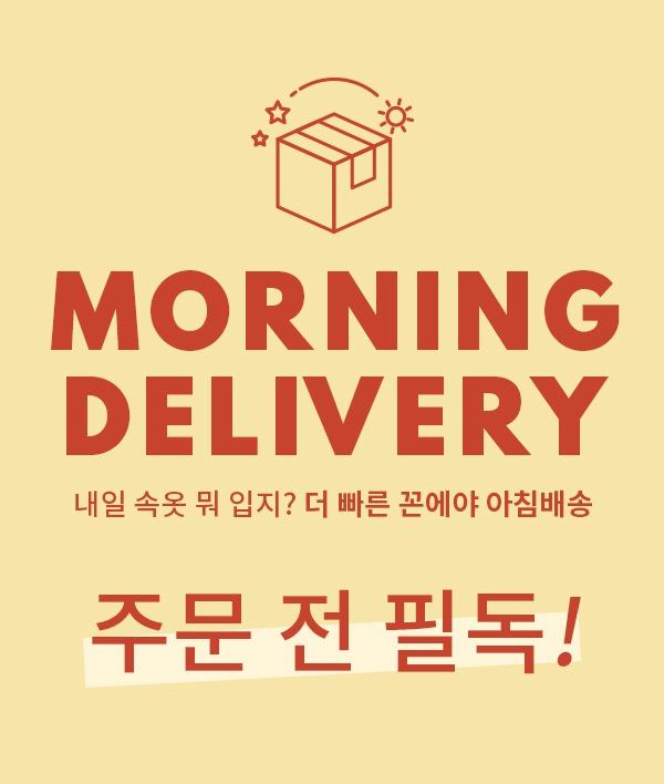 [아침배송] MORNING DELIVERY 주문전 필독!주식회사 글로벌콘