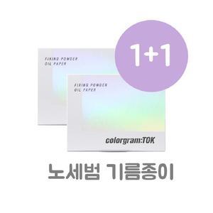컬러그램톡 픽싱 파우더 오일 페이퍼 (30매*2개입)