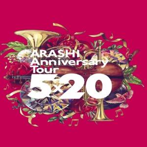 ARASHI(아라시) - ARASHI Anniversary Tour 5×20 (통상반) [DVD]