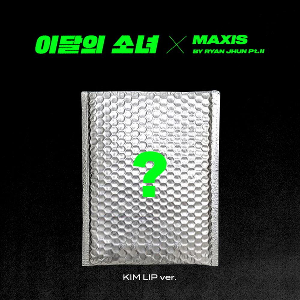 이달의 소녀(LOONA) - 싱글앨범 [Not Friends] Special Edition (KIM LIP ver.)