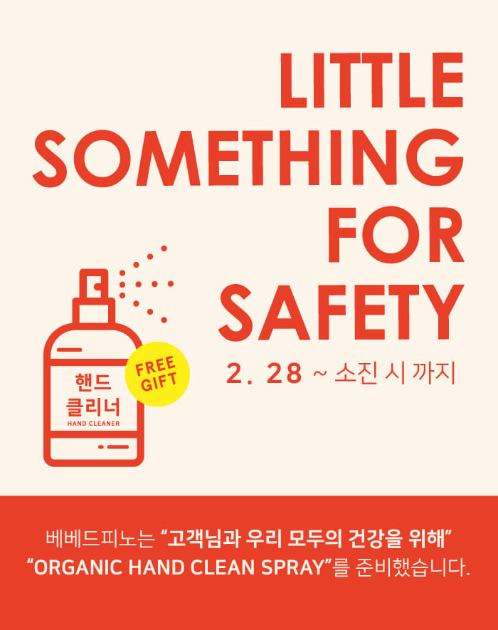 LITTLE SOMETHING FOR SAFETY[2020.02.28 ~ ]