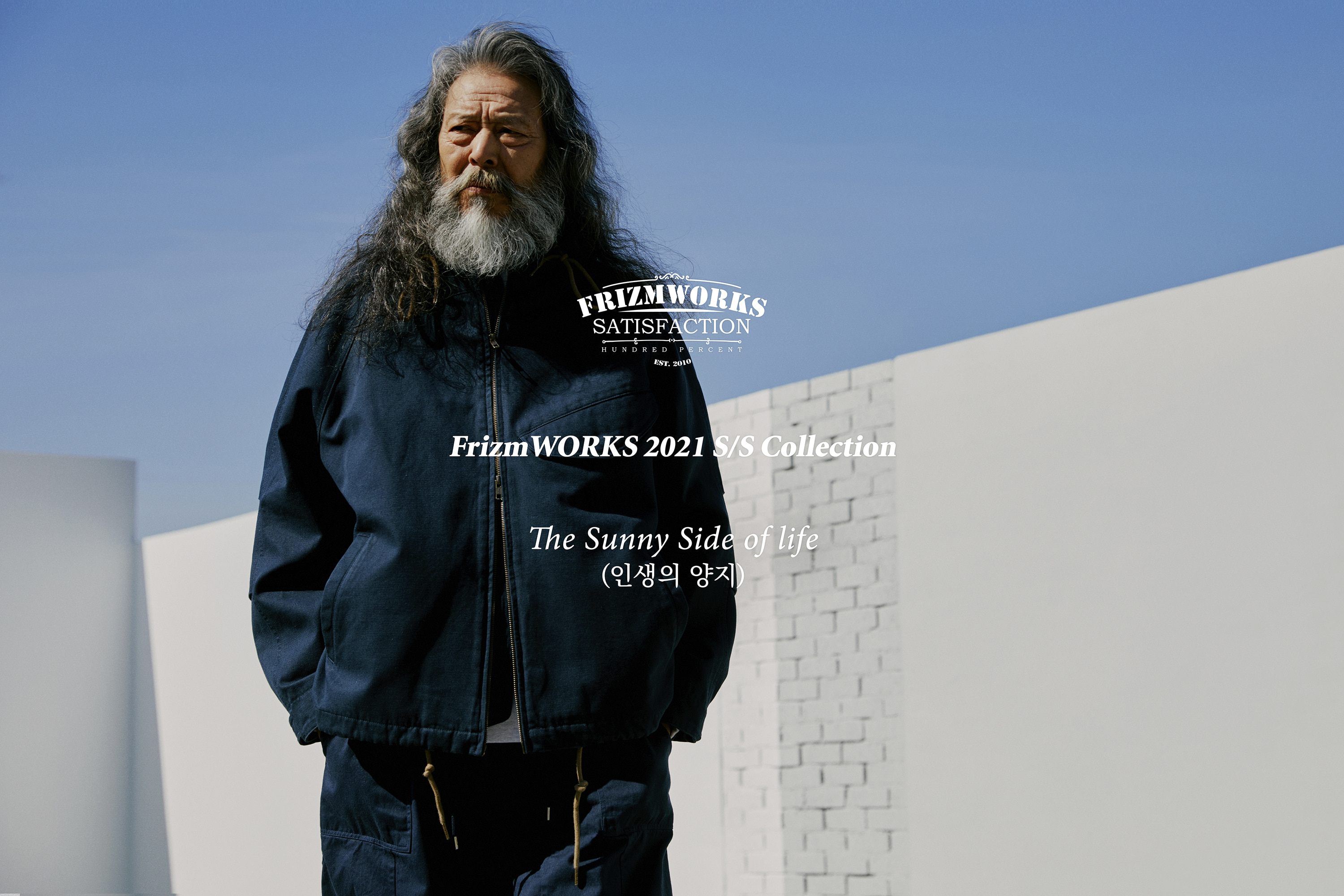 FrizmWORKS 2021 S/S Collection Lookbook Part.1