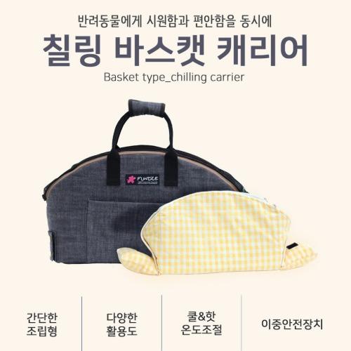 칠링 바스켓캐리어/그레이데님+옐로이너백 (보냉/보온기능)