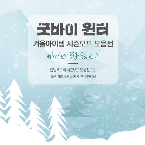 굿바이 윈터, 시즌오프 모음전 2탄