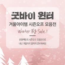 굿바이 윈터, 시즌오프 모음전 1탄