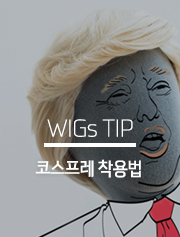 How to wear Costume Play Wigs