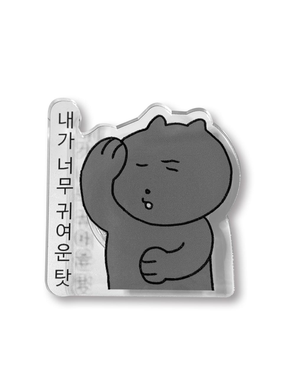 Emoticon Shinbad one Tok