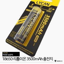 18650 리튬이온 3500mAh 충전지