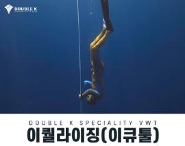 더블케이[DOUBLE K] 프리다이빙 자격증 이퀄라이징 이큐툴 스폐셜티 프리다이빙 강습