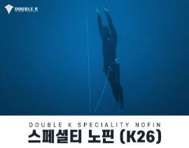 더블케이[DOUBLE K] 프리다이빙 자격증 노핀 K26 스폐셜티 프리다이빙 강습