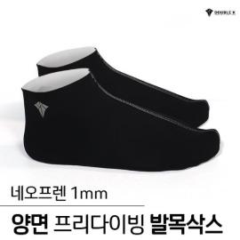 [리퍼제품] 더블케이 프리다이빙삭스 네오프렌삭스 1mm 양면 프리다이빙 발목삭스