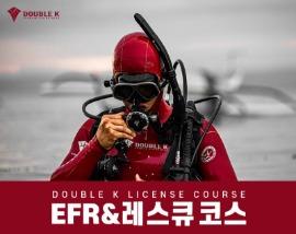 더블케이[DOUBLE K] 스쿠버다이빙 자격증 PADI EFR/레스큐 스쿠버다이빙 강습