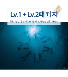 더블케이 다이빙사관학교(제주) 프리다이빙 Lv.1+Lv.2 교육