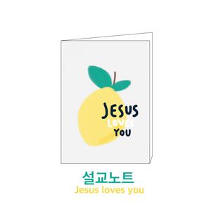 설교노트 02. Jesus loves you