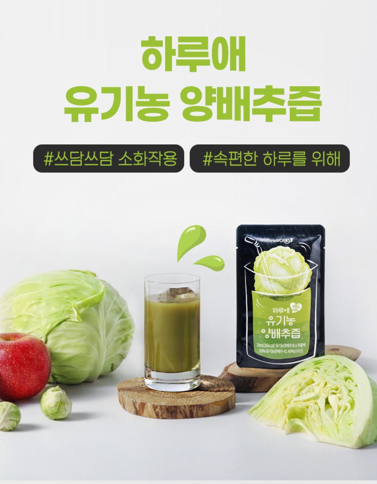 [소비자가격]하루애 유기농 양배추즙 1박스(30포)