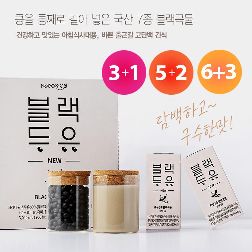 [알찬구성/해외배송]노워리즈 서리태 블랙두유