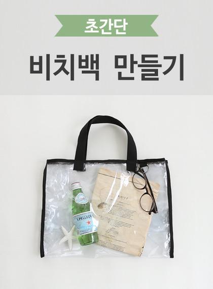 무료도안]비치백 만들기(153685)
