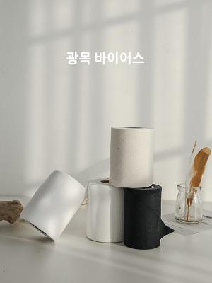 10cm/60수/자체제작/광목바이어스 무지_4종(163073)