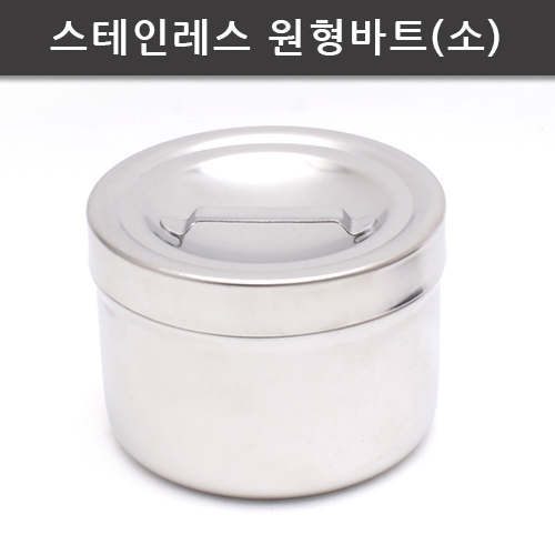 스테인레스 원형바트(소) / 솜통