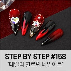 STEP BY STEP #158