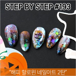 STEP BY STEP #193