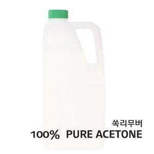 100% 아세톤 쏙리무버(1.5L)/퓨어아세톤/원액