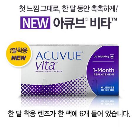 Acuvue Vita (6pcs) MonthlyJOHNSON AND JOHNSONLENSPOP
