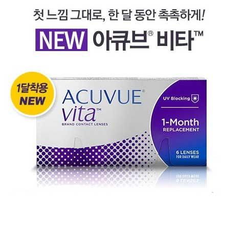 Acuvue Vita  (2pcs ) Monthly (Test Lens)JOHNSON AND JOHNSONLENSPOP