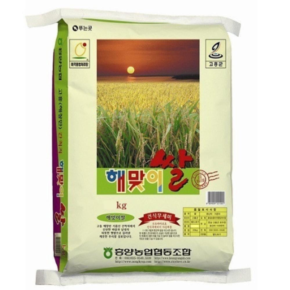 (흥양농협) [2020년 햅쌀] 해맞이쌀 10kg / 20kg
