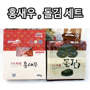 [진도명가] 홍새우400g+돌김100장