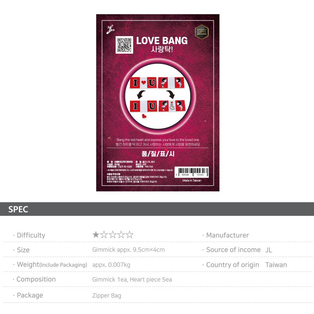 사랑탁(Love Bang)사랑탁(Love Bang)