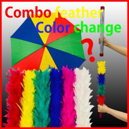 콤보깃털컬러체인지(Combo feather color change)콤보깃털컬러체인지(Combo feather color change)