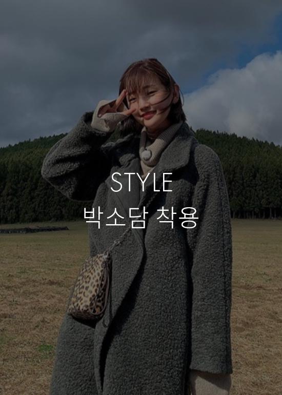 ON-AIR | 박소담 미니핑고백 레오파드 체인 세트 착용