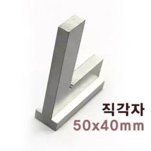 [공구] 직각자 50x40mm 타미야미니카 각도체크 유지보수용