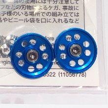 [아노다이징] 타미야 미니카 95563 HG LW 17mm Alu BR Roller Rless 블루